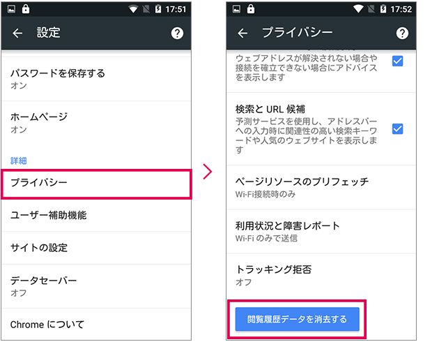 AndroidのChrome設定画面