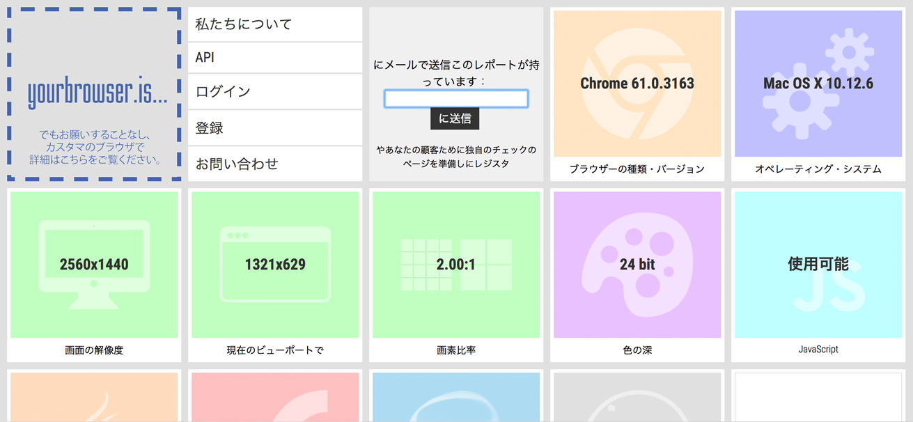 yourbrowser.isの画面